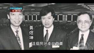 【台灣啟示錄 預告】解救黃先生