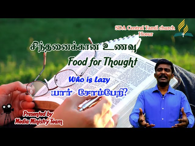 Who is Lazy   Solomon   Food For Thought   SDA Central Tamil Church Hosur