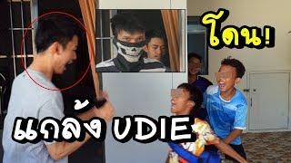 สั่งลูกกะจ๊อก CGGG แกล้ง UDIE จนต้องปิดบ้านหนี !!