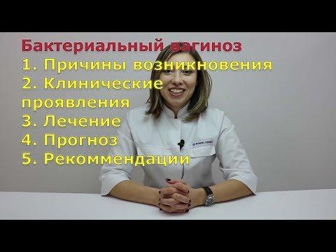 Даниялова Хадижа Митхатовна о бактериальном вагинозе. Причины, клинические проявления, лечение.