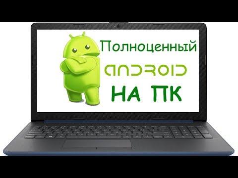 ОС Android на ПК - легко! Новая жизнь для компьютера