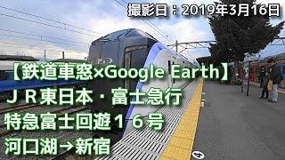 【鉄道車窓×Google Earth】JR東日本 E353系 特急富士回遊16号 河口湖→新宿