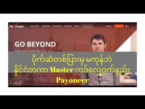 Payoneer Master Cardလျှောက်နည်းအစအဆုံး
