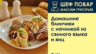 Домашние блинчики с начинкой из свиного языка и яиц . Рецепт от шеф повара Максима Григорьева