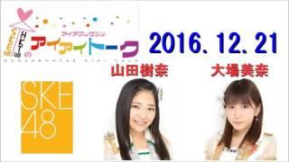 『SKE48&HKT48のアイアイトーク』 2016年12月21日放送分です。 パーソナ...