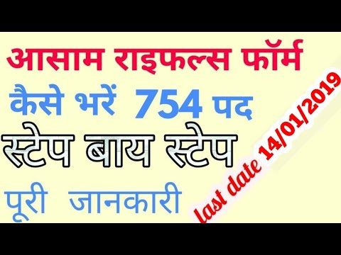 Assam Rifles Apply Online Form Step By Step[Hindi] thumbnail