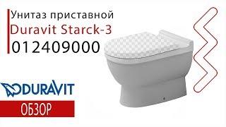 Унитаз приставной DURAVIT Starck 3 ( арт. 012409000 ) Обзор, Распаковка