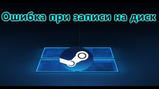 Исправить ошибку при записи на диск в Steam