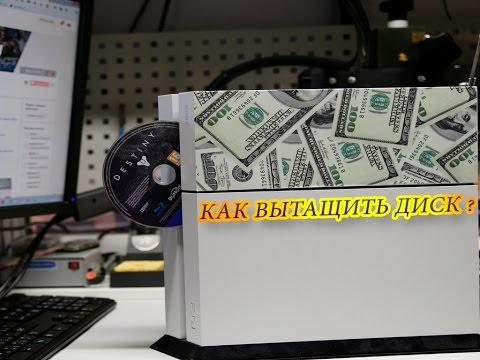 Как извлечь диск из PS4 (видео инструкция)