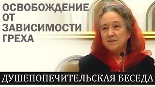 Освобождение от зависимости греха (полная душепопечительская беседа) - Людмила Плетт