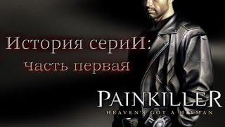 видео История серии Painkiller (часть 2)