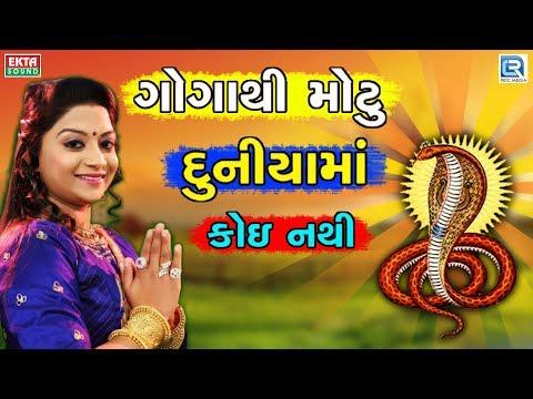 Bhoomi Panchal - Goga Thi Motu Duniyama Koi Nathi   New Gujarati Song 2018   HD VIDEO   RDC Gujarati