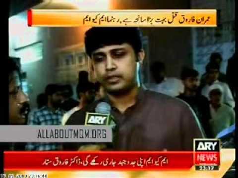 MQM Dr. Imran Farooq Assassination was the biggest...