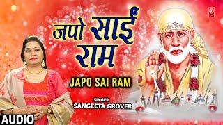 जपो साईं राम Japo Sai Ram I SANGEETA GROVER I Sai Bhajan I Latest Audio Song