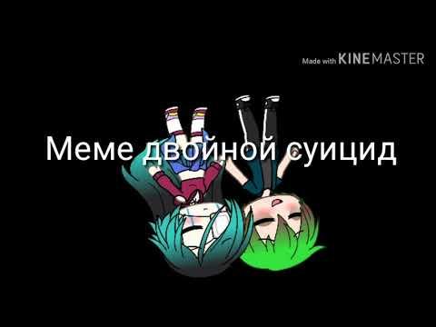 __меме__gacha Life__двойной суицид__оригинал__