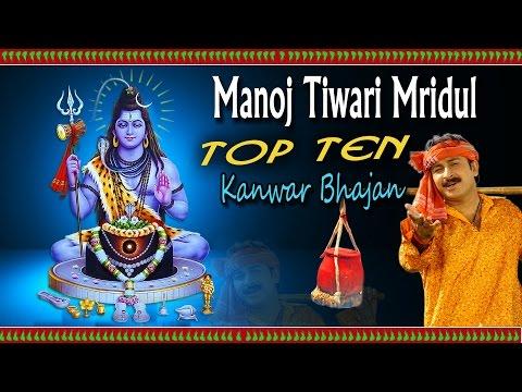 MANOJ TIWARI MRIDUL TOP TEN KANWAR BHAJAN I FULL AUDIO SONGS JUKE BOX
