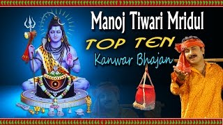 MANOJ TIWARI MRIDUL TOP TEN KANWAR BHAJAN I FULL AUDIO SONGS JUKE BOX