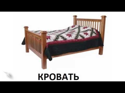 Мебель в Москве с доставкой, сборкой и гарантией 24 месяца