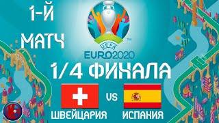 Футбол ЭНРИКЕ НАЗВАЛ ИСПАНИЮ ЛУЧШЕЙ ЧЕМПИОНАТ ЕВРОПЫ ЕВРО 2020 1 4 ФИНАЛА ШВЕЙЦАРИЯ ИСПАНИЯ