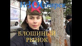 бЛОШИНЫЙ РЫНОК В НОВОСИБИРСКЕ/ покупки/ значки СССР