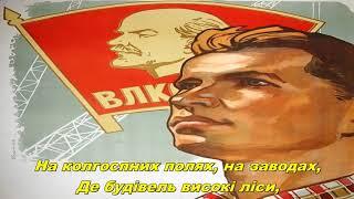Комсомольці вперед - Komsomol, forward (Soviet Ukranian song)