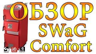 Твердотопливные котлы SWaG Comfort (15, 25, 35 кВт). ОБЗОР