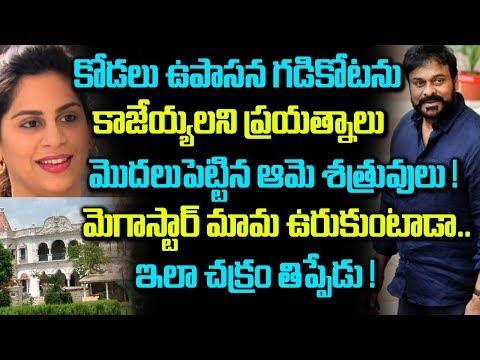 Mega Star Chiranjeevi Warning To Upasana Over Gadikota Issue   Celebrity Gossips   Telugu Boxoffice