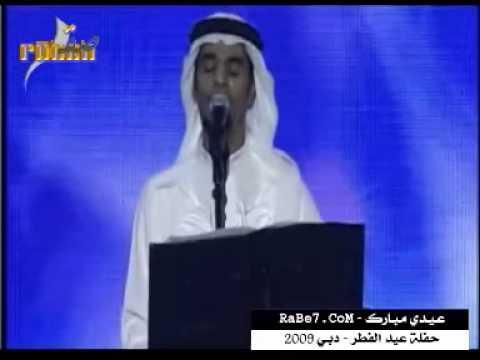 رابح صقر عيدي مبارك حفلة عيد الفطر 2009 Youtube