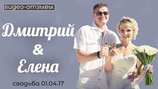Отзывы Иван Комаров, Свадьба 01.04.17