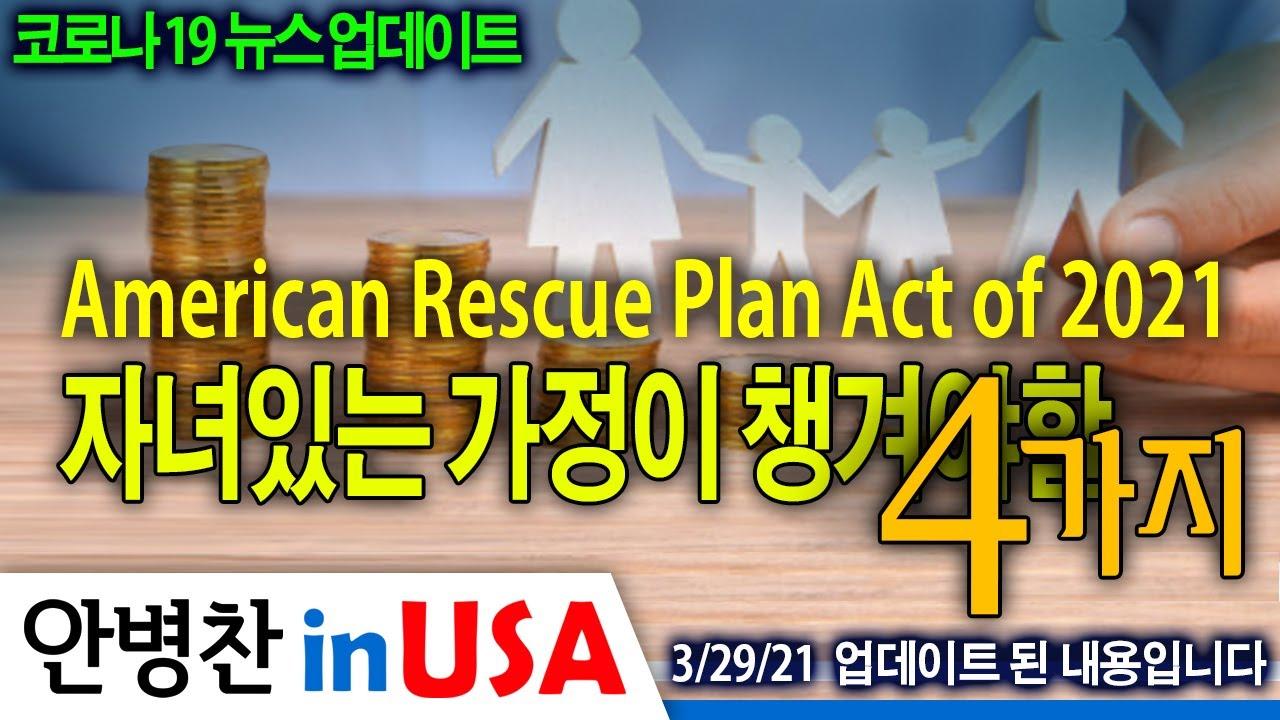 자녀있는 가정이 챙겨야 할 4가지 - American Rescue Plan Act of 2021