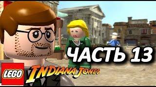 LEGO Indiana Jones Прохождение - Часть 13 - ПОИСКИ СЭРА РИЧАРДА