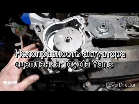 Неисправность актуатора сцепления Toyota Yaris, Peugeot 107, Citroen C1, Suzuki Swift