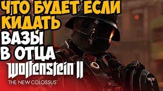 ЧТО БУДЕТ ЕСЛИ КИДАТЬ В ОТЦА ВАЗЫ В НАЧАЛЕ WOLFENSTEIN 2  Wolfenstein 2 Что будет если