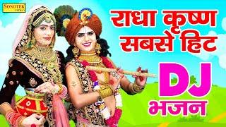 राधा कृष्णा सुपरहिट भजन | श्याम बंसी बजाते हो | Shyam Bansi Bajate ho | Shyam Bhajan sonotek