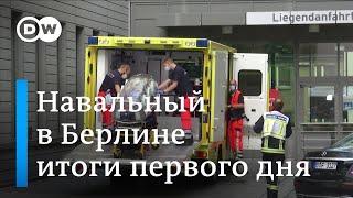 Алексей Навальный в берлинской клинике: итоги дня