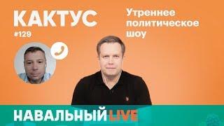«Куйвашев — лотерейный губернатор Свердловской области»