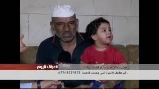 عائلة تعثر على طفلة في يوم تفجير سوق عريبة ويناشدون كل من يتعرف عليها ابلاغ الشرطة