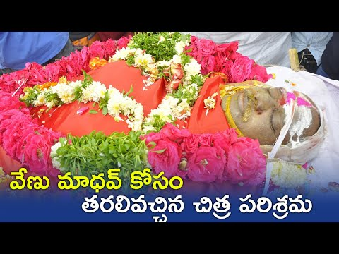 Celebrities Pay Homage To Venu Madhav @ Film Chamber | Comedian Venu Madhav Final Rites