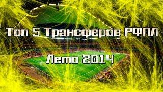 """Топ 5 Трансферов РФПЛ """"Лето 2014"""" # [Окно открыто]"""