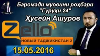 Хусейн Ашуров 15 05 2016