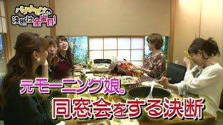 安倍なつみ、後藤真希との確執を「バナナマンの決断は金曜日!」で暴露!「いい気分はしなかった…」