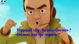 """Монкарт фанфик """" Новые приключения друзей """" Серия 13"""