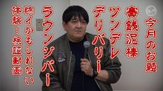 月刊怖イ話 No.44 2021年3月号 ダイジェスト