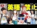 【英語禁止】ユニバーサルスタジオジャパンで英語カタカナ発言したら即モザイク加工されてしまう(映れなくなる世界)Teen&ずけ&のんちゃんも【ココロマンちゃんねる】