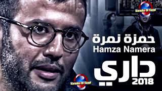 دارى ياقلبى حمزة نمرة موسيقى فقط Hamza Namira Dari Ya Alby instrumental karaoke of egypt free