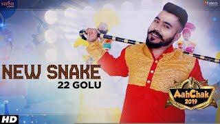 New Snake 22 Golu | Aah Chak 2019 | New Punjabi Songs2019 | Punjabi Bhangra Songs