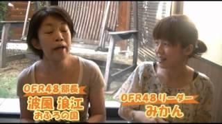 天然温泉[花咲の湯]からお送りするオフロナイトニッポン!? OFR48みかん&...