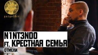 N1NT3ND0 ft. Крестная Семья - Отмели (by Олег Груз)