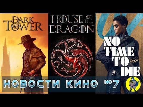 Сериал Темная башня отменен! Агент 007 женщина. Дом дракона спин офф Игра престолов. Новости кино №7