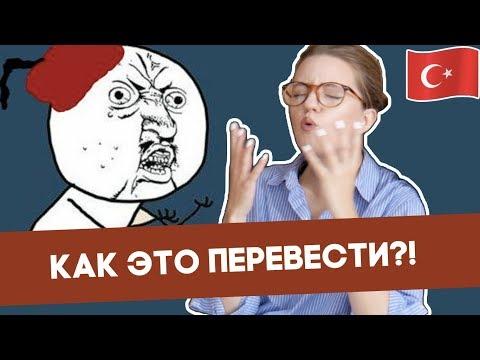 Турецкие слова, которых нет в русском